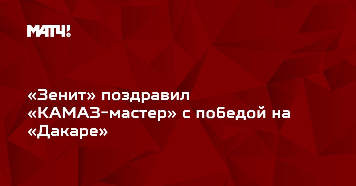 «Зенит» поздравил «КАМАЗ-мастер» с победой на «Дакаре»