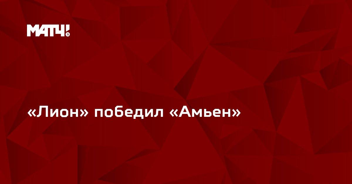 «Лион» победил «Амьен»