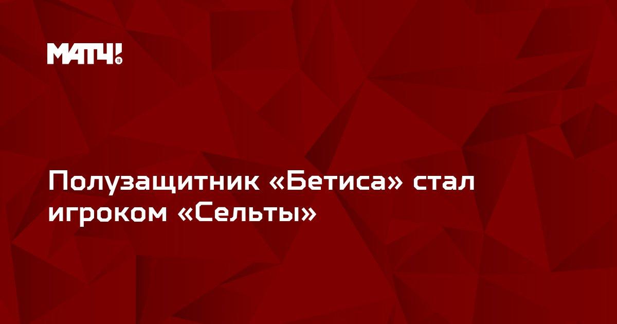 Полузащитник «Бетиса» стал игроком «Сельты»