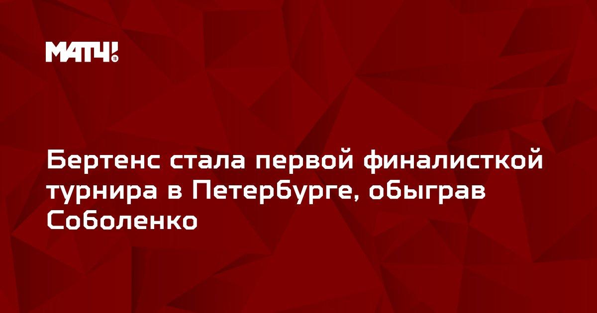 Бертенс стала первой финалисткой турнира в Петербурге, обыграв Соболенко