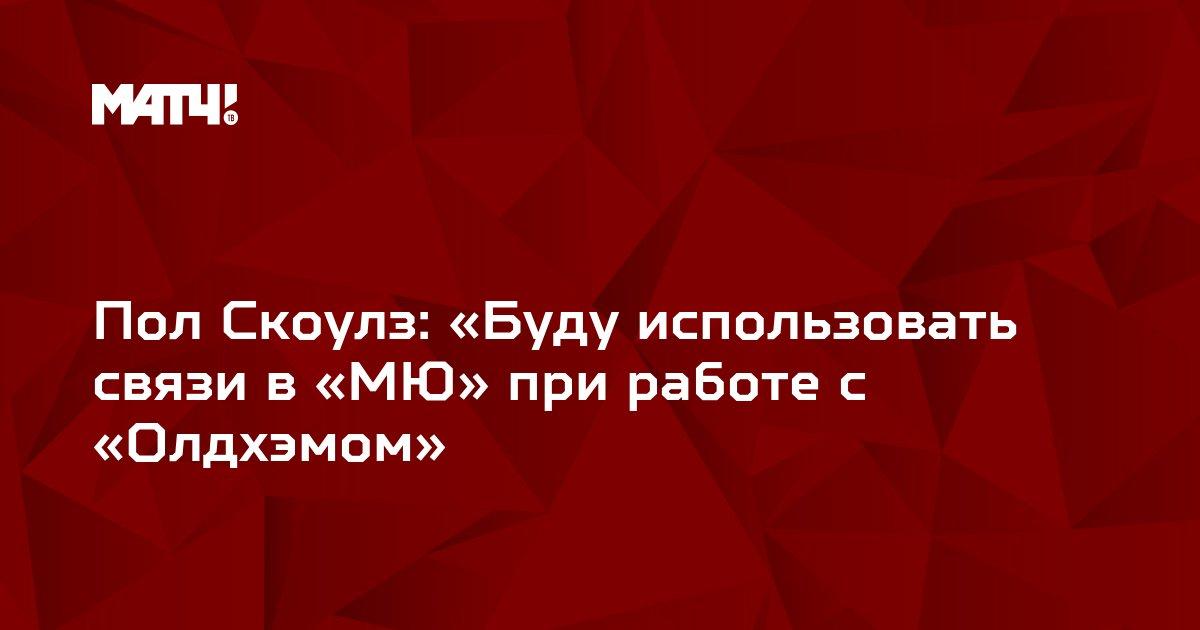 Пол Скоулз: «Буду использовать связи в «МЮ» при работе с «Олдхэмом»