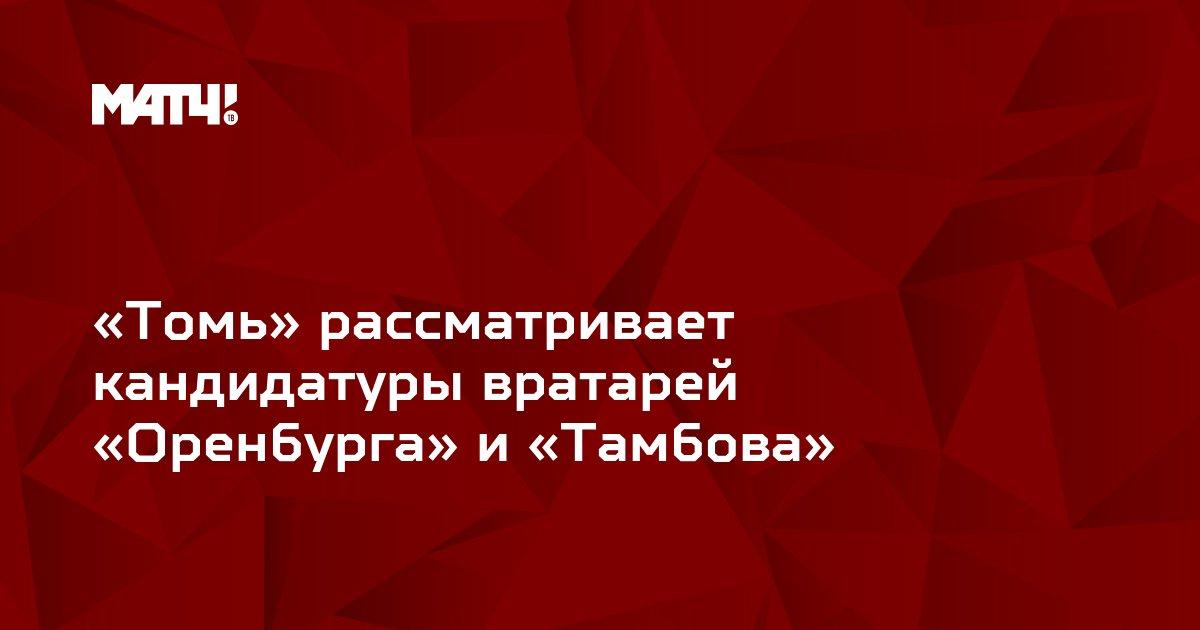 «Томь» рассматривает кандидатуры вратарей «Оренбурга» и «Тамбова»