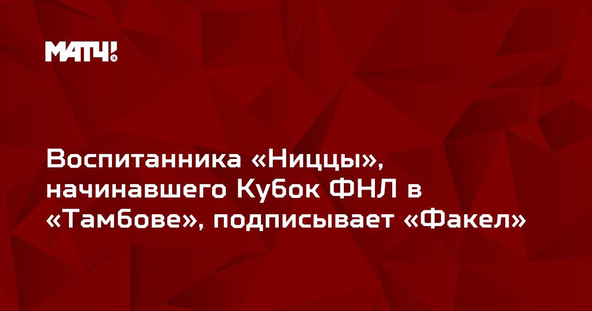 Воспитанника «Ниццы», начинавшего Кубок ФНЛ в «Тамбове», подписывает «Факел»
