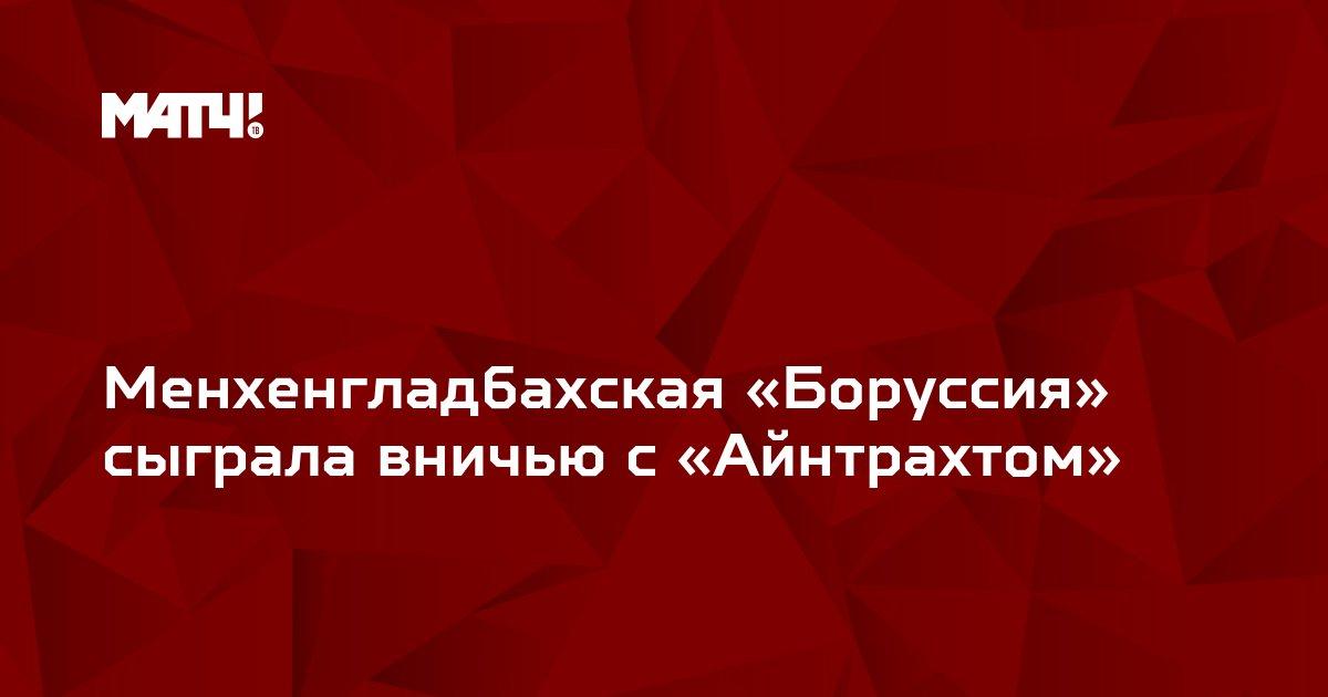 Менхенгладбахская «Боруссия» сыграла вничью с «Айнтрахтом»