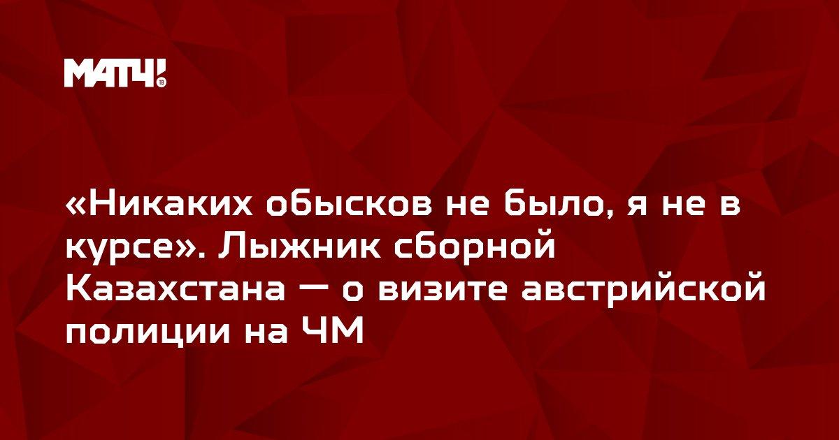 «Никаких обысков не было, я не в курсе». Лыжник сборной Казахстана — о визите австрийской полиции на ЧМ
