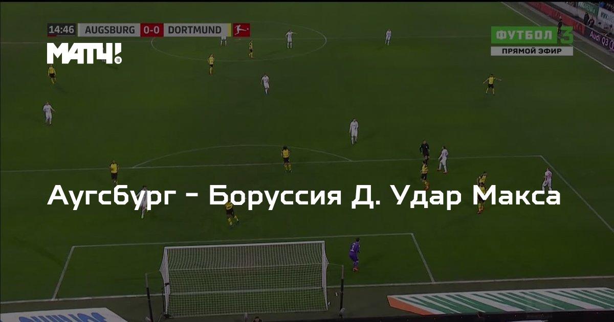 Футбол прямой трансляция аусбург- боруссия м