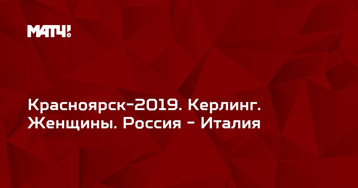 Красноярск-2019. Керлинг. Женщины. Россия - Италия