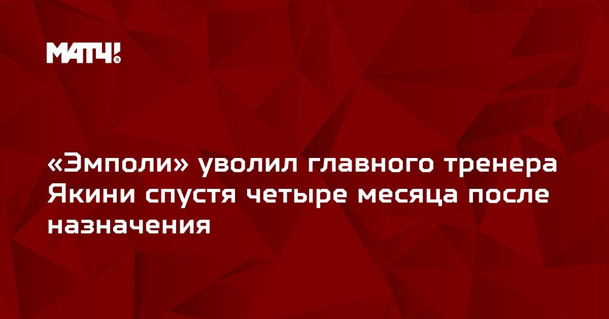 «Эмполи» уволил главного тренера Якини спустя четыре месяца после назначения