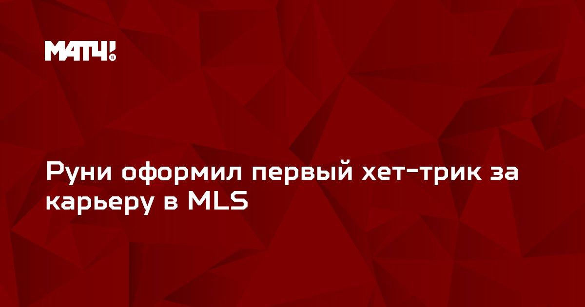 Руни оформил первый хет-трик за карьеру в MLS