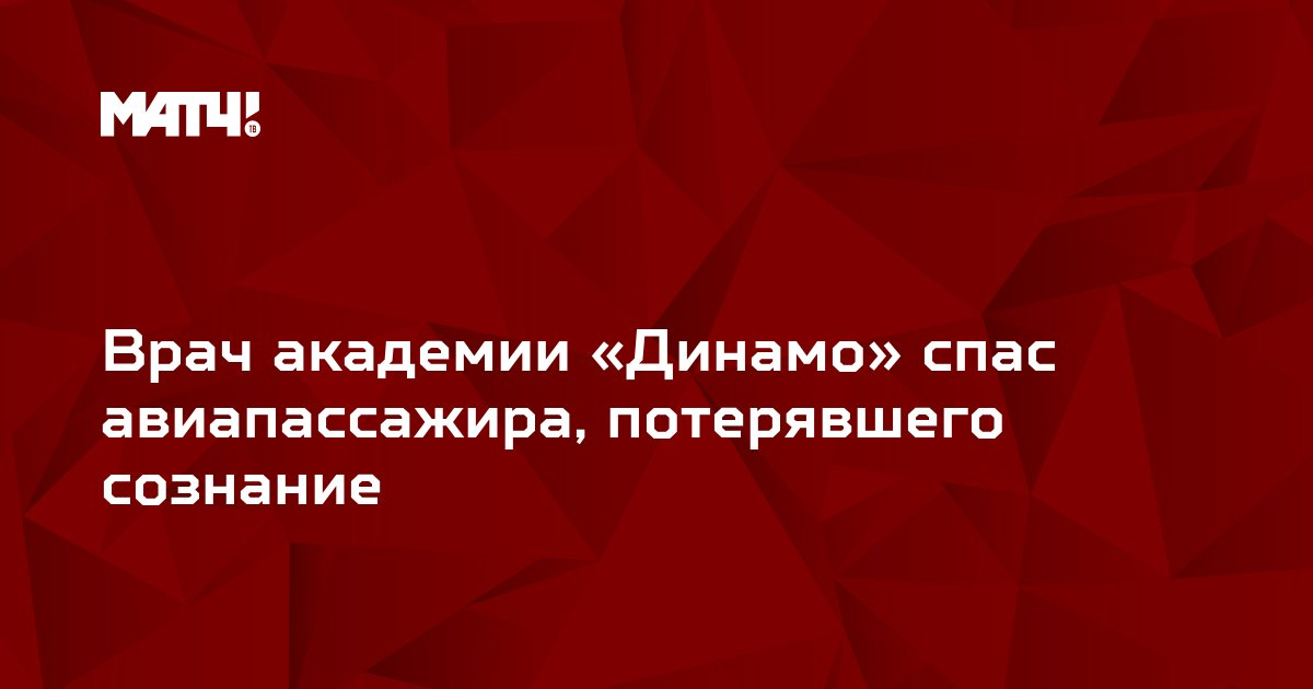 Врач академии «Динамо» спас авиапассажира, потерявшего сознание