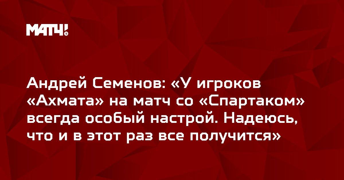 Андрей Семенов: «У игроков «Ахмата» на матч со «Спартаком» всегда особый настрой. Надеюсь, что и в этот раз все получится»