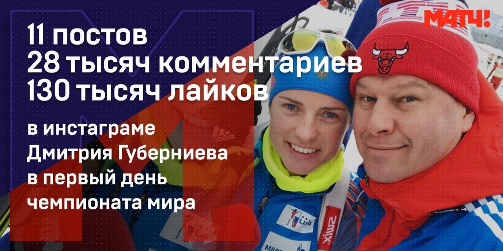Что происходит в инстаграме Дмитрия Губерниева во время чемпионата мира