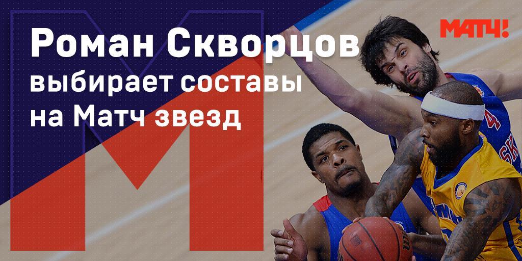 Роман Скворцов выбирает составы на Матч звезд Единой лиги ВТБ