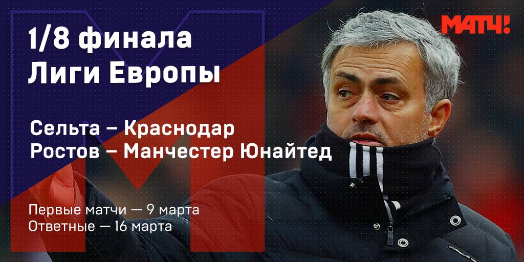 «Краснодар» сыграет с «Сельтой», «Ростов» едет к Моуринью