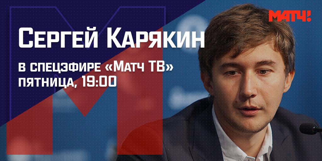 Спецэфир «Матч ТВ» с Сергеем Карякиным — в пятницу в 19:00
