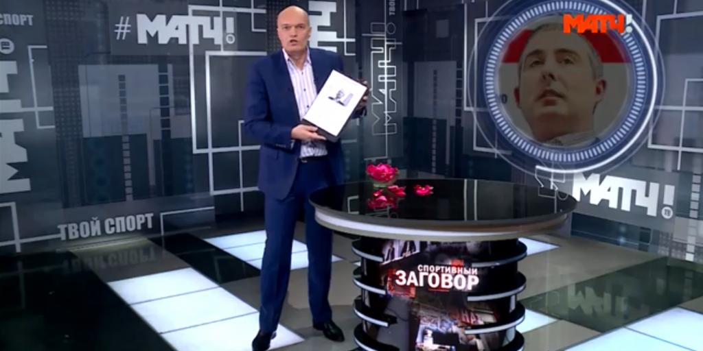 Британский Родченков и двойные стандарты в борьбе с допингом. «Спортивный заговор» на «Матч ТВ»
