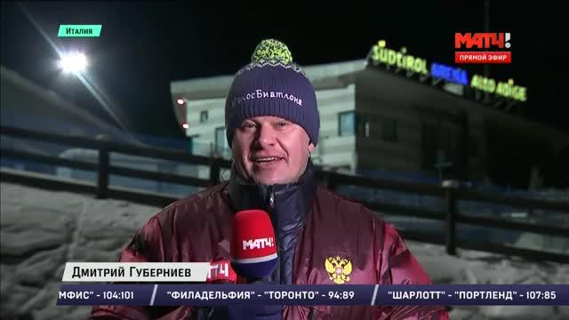 Дмитрий Губерниев - о завтрашней индивидуальной гонке в Италии