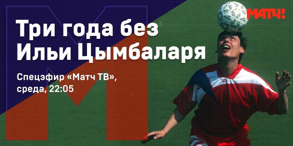 Спецэфир «Матч ТВ» об Илье Цымбаларе
