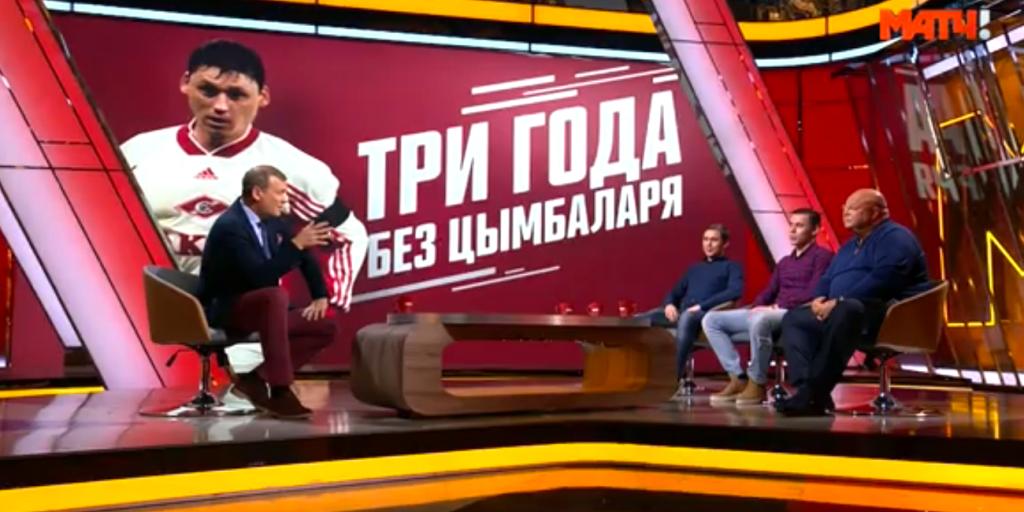 Илья Цымбаларь: игрок, с которым российский футбол отправлялся в космос