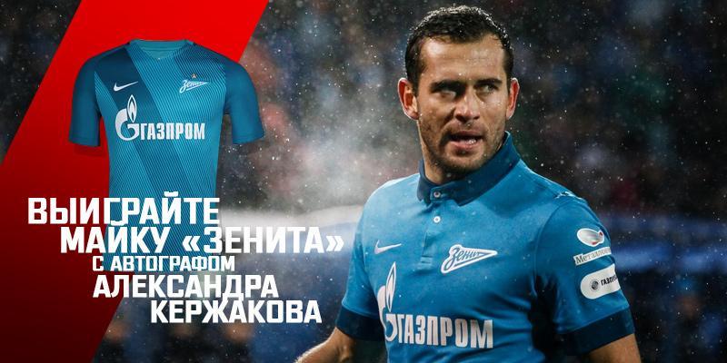 Выиграйте майку «Зенита» с автографом Александра Кержакова