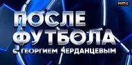 После футбола с Георгием Черданцевым