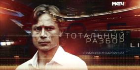 Тотальный разбор с Валерием Карпиным