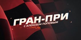 Гран-при с Алексеем Поповым