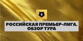 Российская премьер-лига. Обзор тура