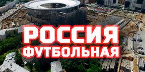 Россия футбольная
