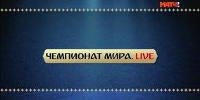 Чемпионат мира. Live