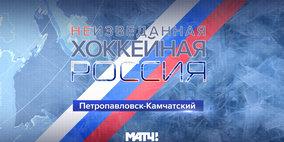 Неизведанная хоккейная Россия