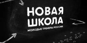 Новая школа. Молодые тренеры России