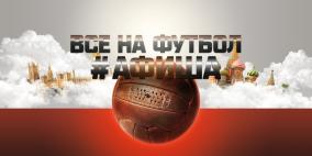 Все на футбол: Афиша