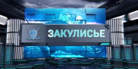 Закулисье КХЛ