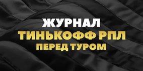 Журнал Тинькофф РПЛ