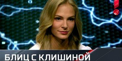 Блиц с Дарьей Клишиной