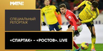 «Cпартак» - «Ростов». Live». Специальный репортаж