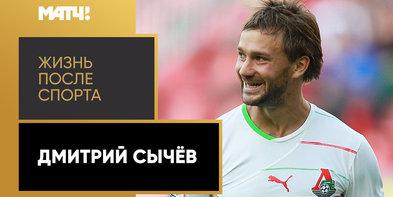 «Жизнь после спорта». Дмитрий Сычев