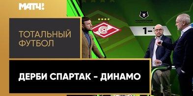«Тотальный футбол»: дерби «Спартак» - «Динамо»
