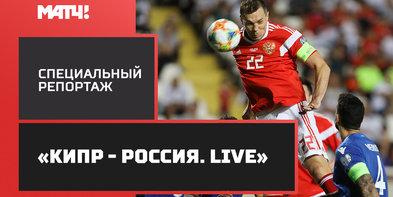 «Кипр - Россия. Live». Специальный репортаж