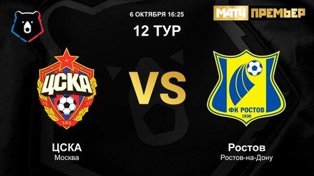 ЦСКА - Ростов 6 октября прямой эфир
