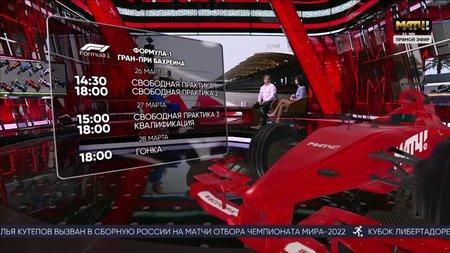 Адаптация в «Хаасе», цели на сезон, пит-стопы по 2,5 секунды и борьба с Шумахером. Никита Мазепин ответил на вопросы «Матч ТВ»