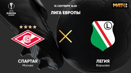 Лига Европы. Спартак - Легия