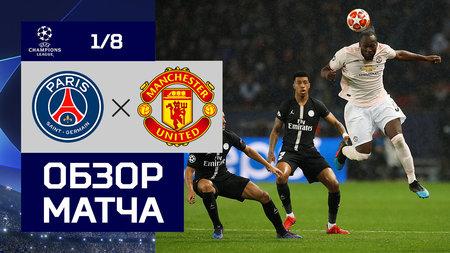 Манчестер юнайтед последний матч просмотр игры