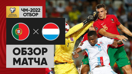 Португалия— Люксембург— 5:0. Голы илучшие моменты