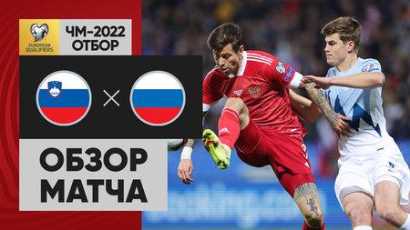 Словения— Россия— 1:2. Голы илучшие моменты