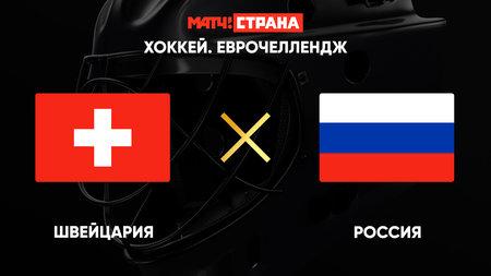 Еврочеллендж. Швейцария— Россия
