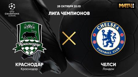 22 Futbolista Chelsi Prileteli V Krasnodar Na Match Ligi Chempionov