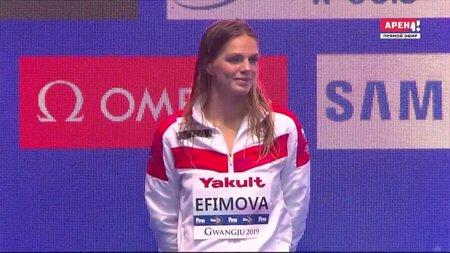 Ефимова завоевала золото ЧМ на дистанции 200 метров брассом