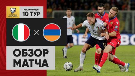 italy vs armenia - 2 дня